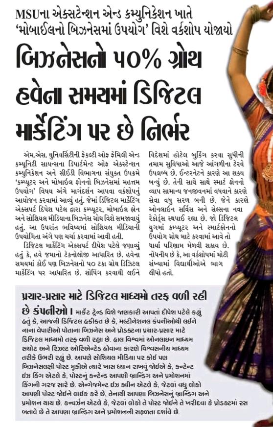 Digital Marketing Course in MSU VadodaraSandesh news paper featured